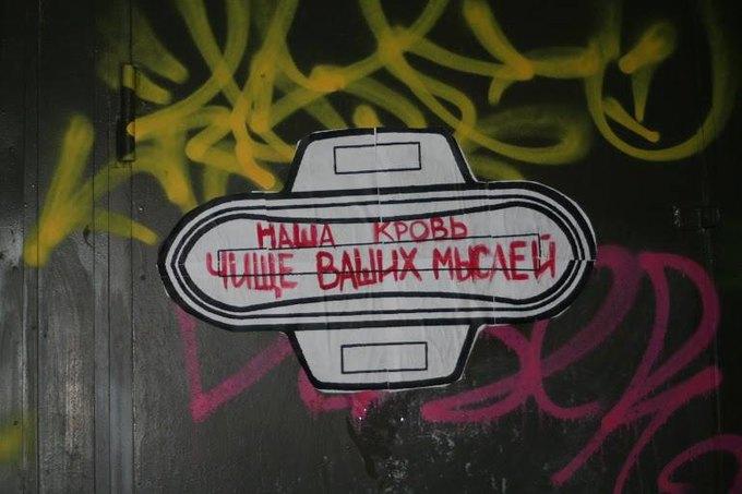 В Петербурге появились граффити в защиту менструации. Изображение № 7.