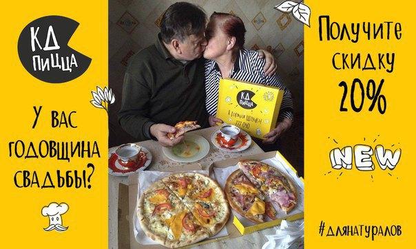 В Калининграде запустили рекламу пиццы  «для натуралов». Изображение № 3.