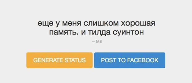 Генератор статусов  для фейсбука  «What Would I Say?» . Изображение № 1.