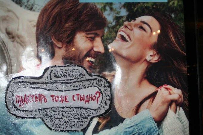 В Петербурге появились граффити в защиту менструации. Изображение № 6.