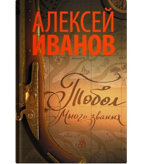 Что читать зимой: 9 новых книг на любой вкус. Изображение № 4.