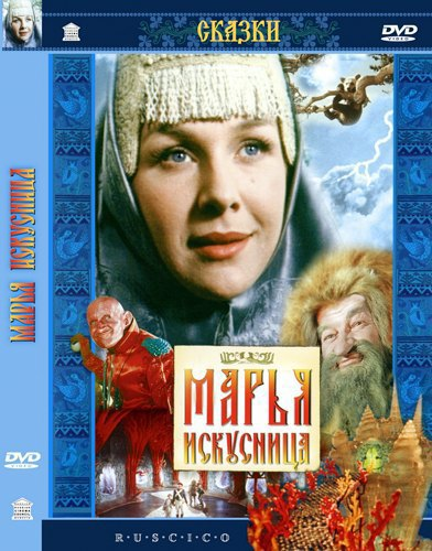 Что смотреть  на каникулах: Лучшие советские киносказки. Изображение № 2.