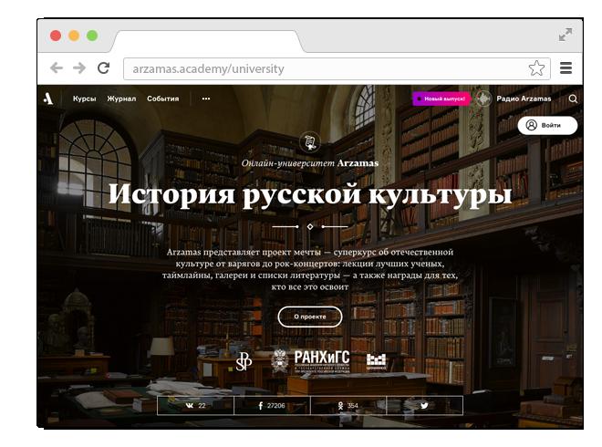 В закладки: Онлайн-университет Arzamas. Изображение № 1.