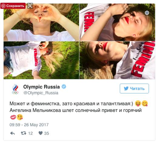 Олимпийский комитет удалил оскорбительный твит о феминистках. Изображение № 1.