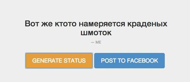 Генератор статусов  для фейсбука  «What Would I Say?» . Изображение № 13.