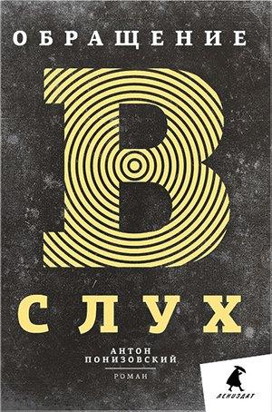 «Обращение в слух» Антона Понизовского. Изображение № 1.