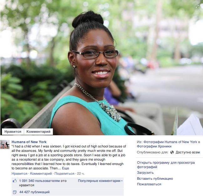 Героиня «Humans of New York» стала звездой соцсетей. Изображение № 1.