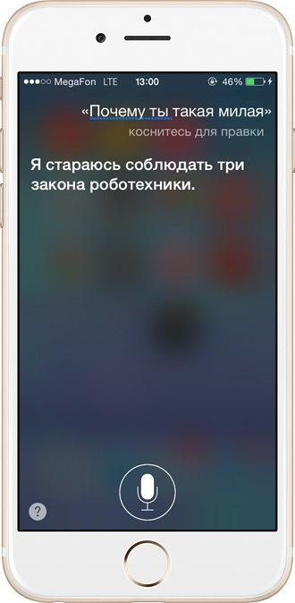 Поговори с ней: Интервью  с русскоязычной Siri. Изображение № 13.