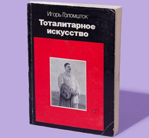 Искусствовед Надя Плунгян о любимых книгах. Изображение № 8.