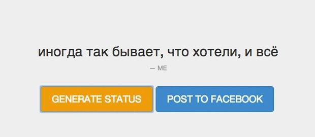 Генератор статусов  для фейсбука  «What Would I Say?» . Изображение № 7.