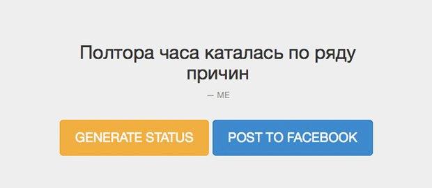 Генератор статусов  для фейсбука  «What Would I Say?» . Изображение № 8.