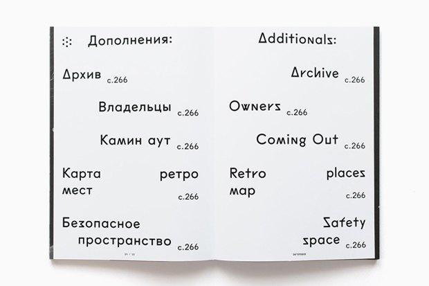 Белорусский журнал  о гендере и сексуальности Makeout. Изображение № 4.
