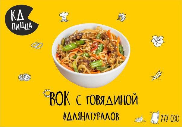 В Калининграде запустили рекламу пиццы  «для натуралов». Изображение № 4.