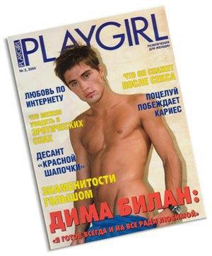 Чтение на ночь: История порножурналов  для женщин. Изображение № 19.