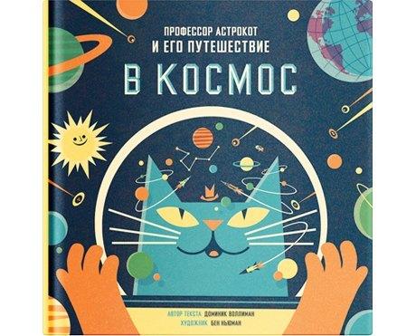 Земля в иллюминаторе: Захватывающие книги  и альбомы о космосе. Изображение № 8.