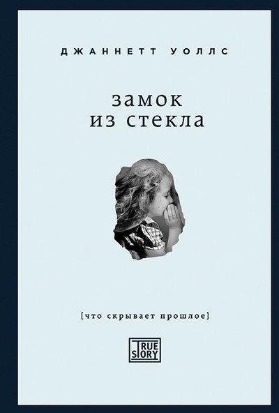 Что читать зимой: 10 книг о сильных женщинах. Изображение № 3.