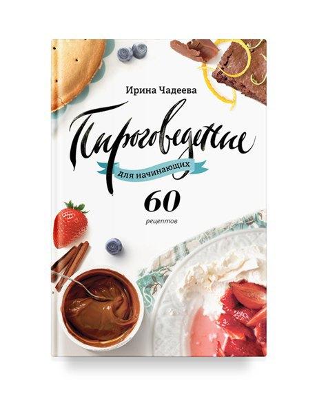 Кухня, ты космос:  Кулинарные книги  для начинающих. Изображение № 10.