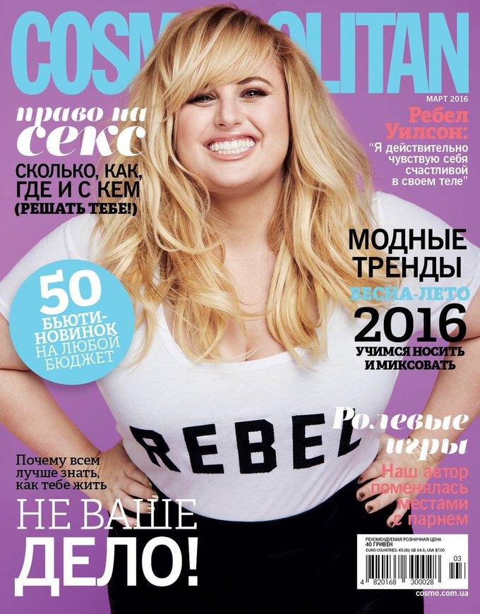 Героиней обложки Cosmopolitan Ukraine стала Ребел Уилсон. Изображение № 1.