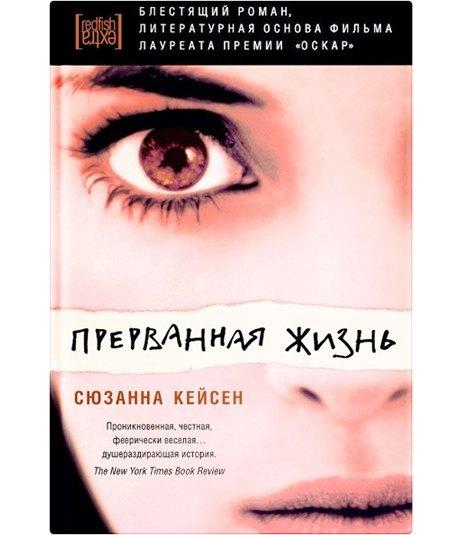 10 откровенных книг о жизни с психическими расстройствами. Изображение № 4.