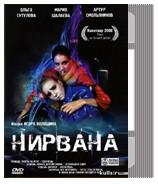 Изображение 27. Я в Нирване: режиссер Игорь Волошин.. Изображение № 25.