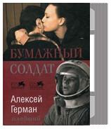 Изображение 29. Алексей Герман: бумажный солдат и другие.. Изображение № 28.
