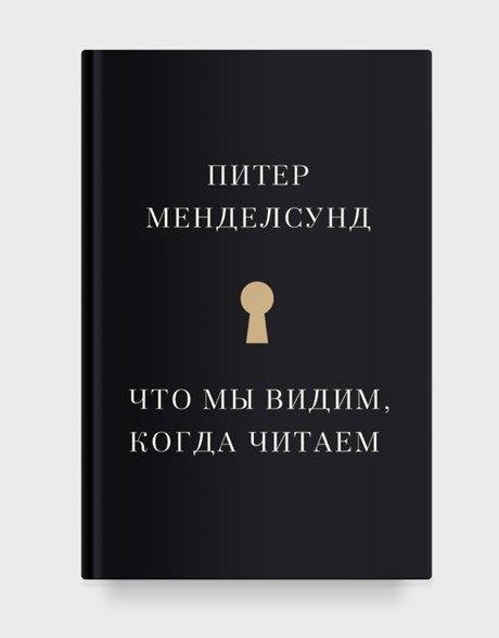 Что читать летом: 11 долгожданных книг на русском. Изображение № 9.