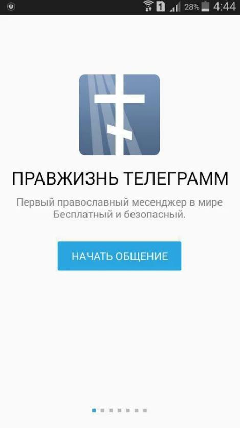 В России запустили православный мессенджер «Правжизнь Телеграмм». Изображение № 1.
