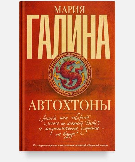 Современная литература: Что читать из списка «Большой книги». Изображение № 3.