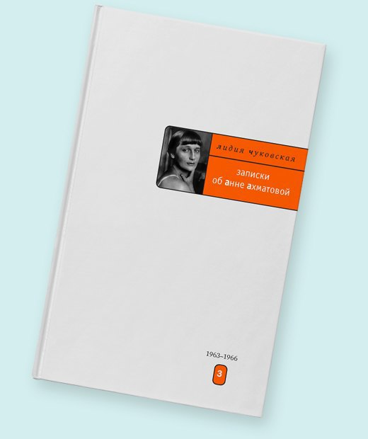 Директор редакторского бюро TXT Анна Красильщик  о любимых книгах. Изображение № 11.