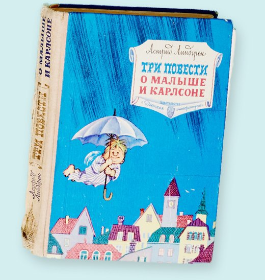 Директор редакторского бюро TXT Анна Красильщик  о любимых книгах. Изображение № 3.