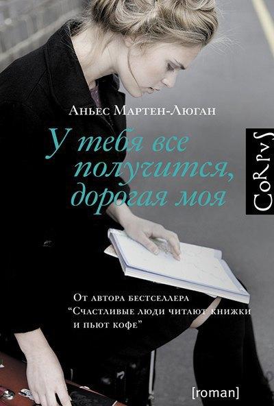 Что читать зимой: 10 книг о сильных женщинах. Изображение № 10.