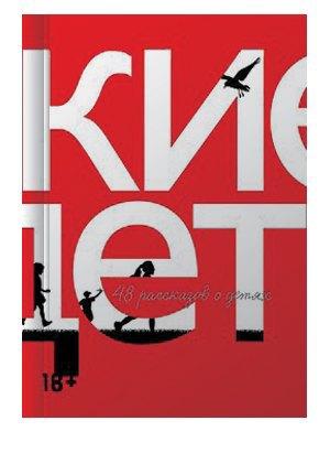Что читать осенью: 10 новых толстых книг. Изображение № 4.