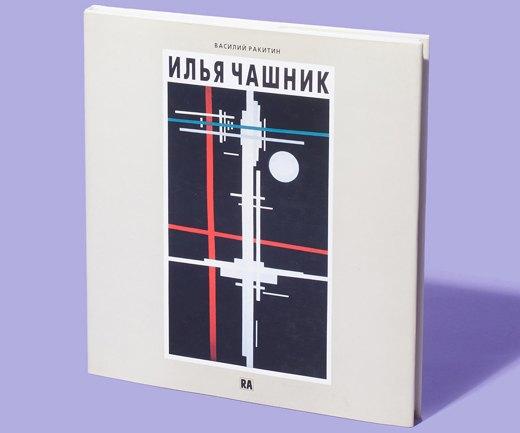 Куратор «Гаража» Екатерина Иноземцева  о любимых книгах. Изображение № 9.