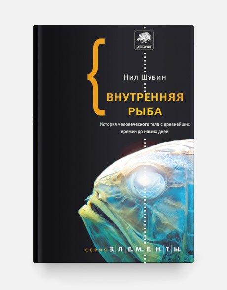 Внутренний мир: 10 книг об удивительной физиологии человека. Изображение № 9.