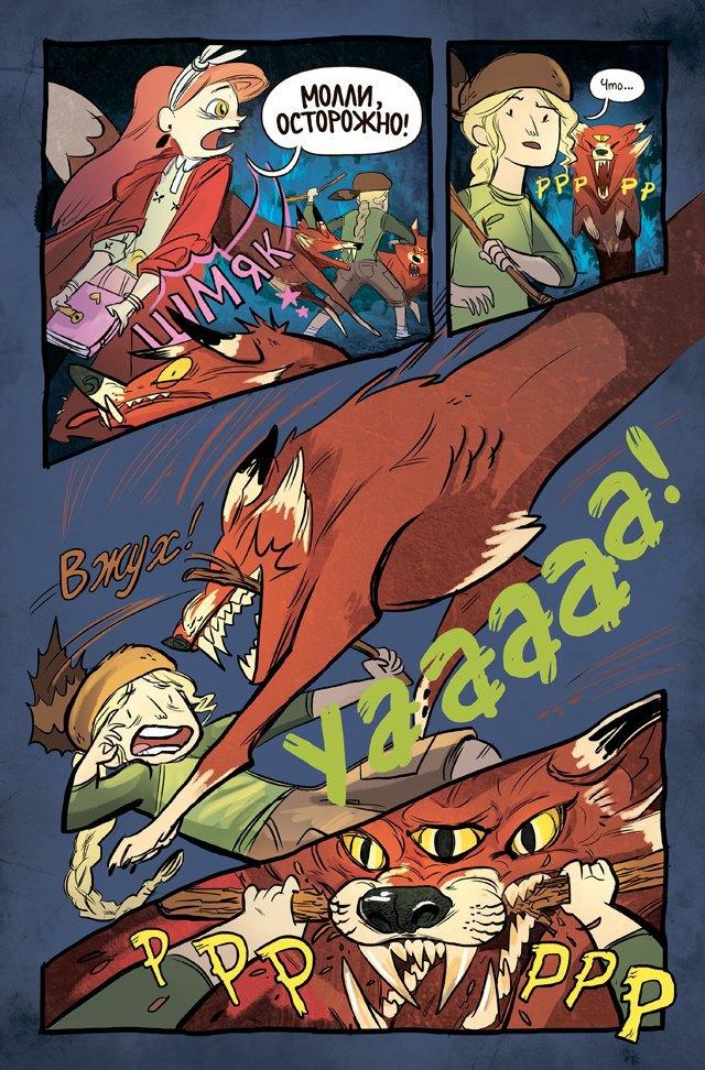 «Дровосечки»: Отрывок из комикса о приключениях гёрлскаутов. Изображение № 5.