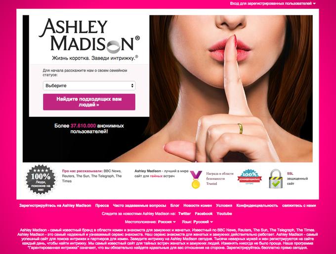 Хакеры требуют закрытия сервиса для супружеских измен. Изображение № 1.