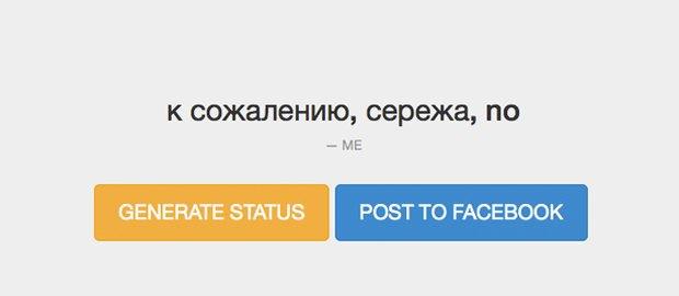 Генератор статусов  для фейсбука  «What Would I Say?» . Изображение № 9.