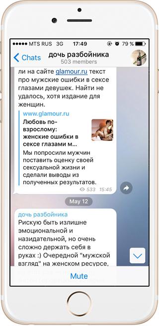 На кого подписаться: Telegram-канал о гендерных клише в СМИ. Изображение № 5.