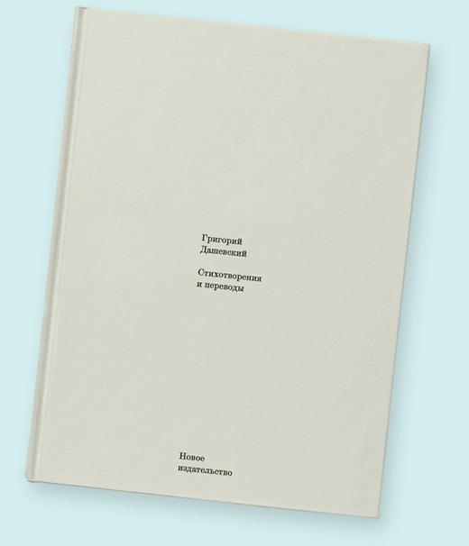 Директор редакторского бюро TXT Анна Красильщик  о любимых книгах. Изображение № 9.