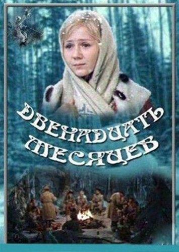 Что смотреть  на каникулах: Лучшие советские киносказки. Изображение № 9.