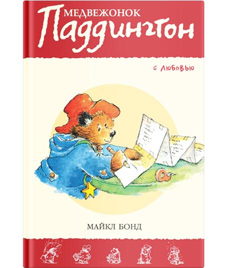 «С любовью, Паддингтон»: Как медвежонок-эмигрант учит эмпатии. Изображение № 4.