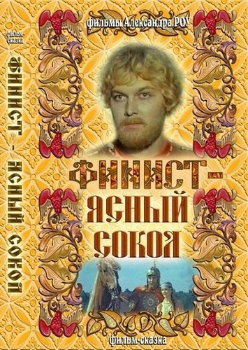 Что смотреть  на каникулах: Лучшие советские киносказки. Изображение № 10.