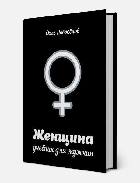 учебник для мужчин олег новосёлов