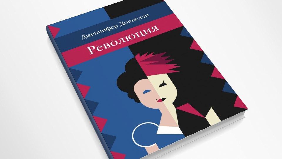 Как литература young adult вывела девушек  в активные герои. Изображение № 2.