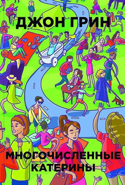 Что читать зимой: 10 книг о сильных женщинах. Изображение № 5.