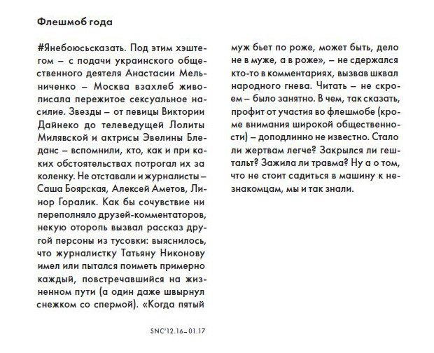 Журнал SNC оскорбил участниц флешмоба #ЯНеБоюсьСказать. Изображение № 1.