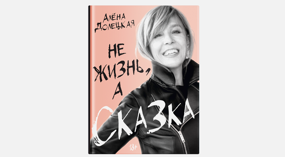 Книга Алёны Долецкой «Не жизнь, а сказка». Изображение № 1.