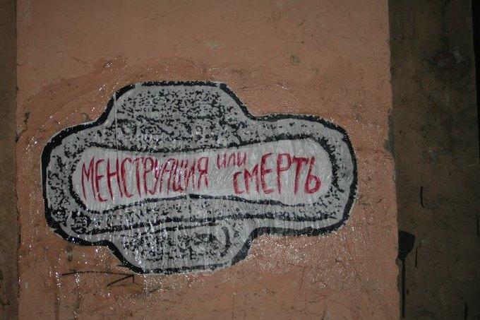 В Петербурге появились граффити в защиту менструации. Изображение № 2.
