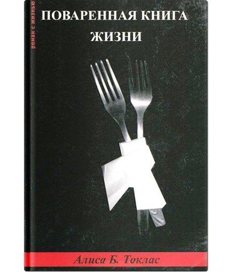 Равноправие на кухне: Кулинарные книги в подарок. Изображение № 5.