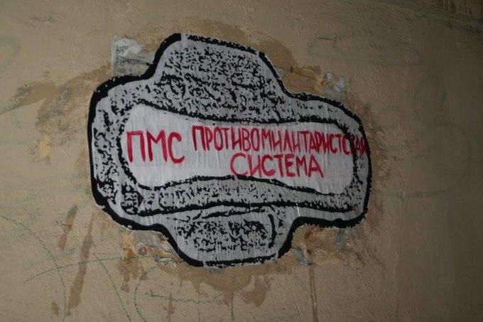В Петербурге появились граффити в защиту менструации. Изображение № 9.